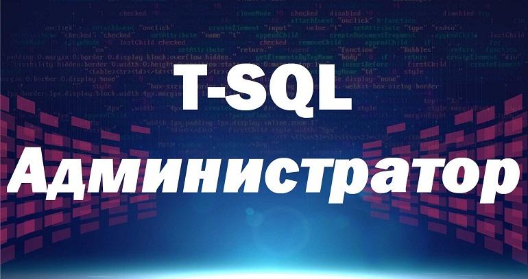 T-SQL. Путь программиста от новичка к профессионалу. Уровень 4 – Администратор