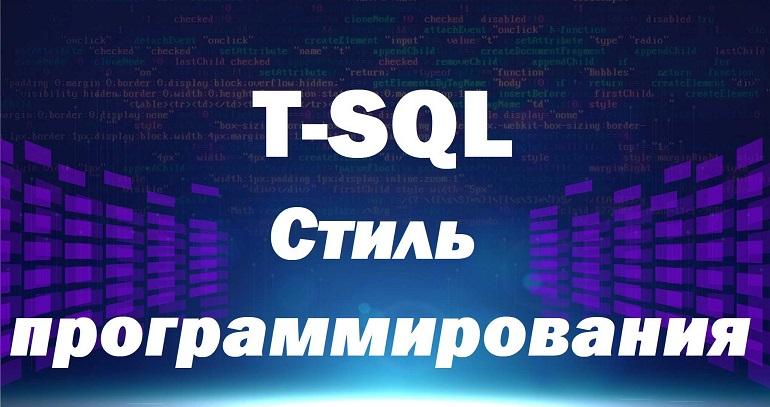 T-SQL. Путь программиста от новичка к профессионалу. Уровень 5 – Стиль программирования