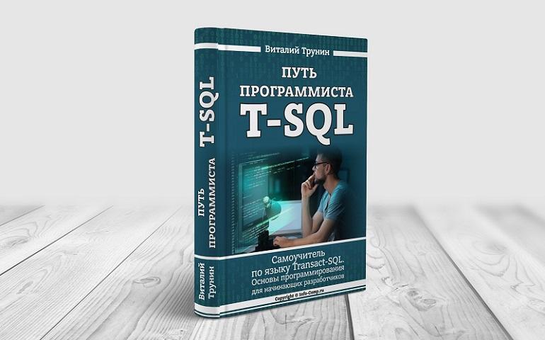 Книга – Путь программиста T-SQL