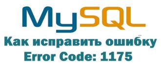 Ошибка в MySQL Workbench «Error Code: 1175»