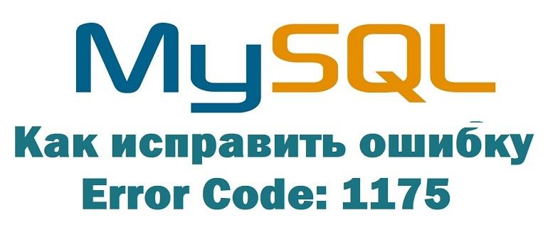 Ошибка в MySQL Workbench «Error Code: 1175»