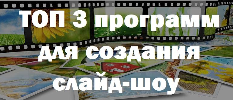 Топ-3 простых программ для создания слайд-шоу