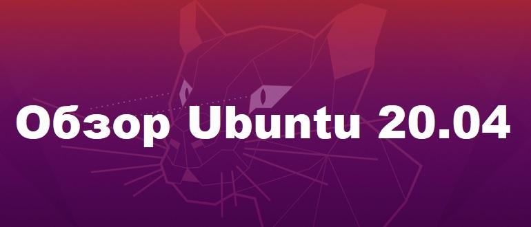 Что нового в Linux Ubuntu 20.04 «Focal Fossa»