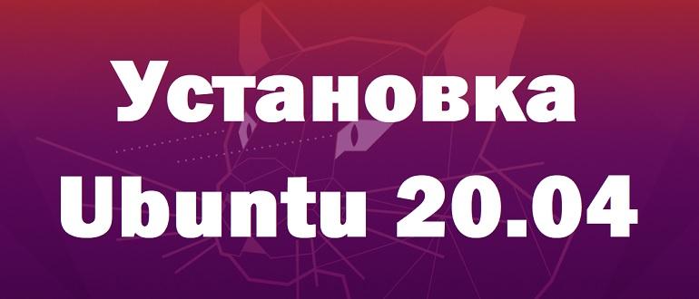 Установка Linux Ubuntu 20.04 LTS
