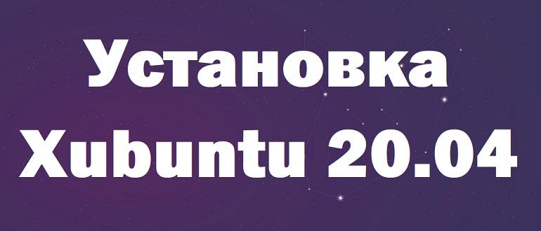 Установка Linux Xubuntu 20.04