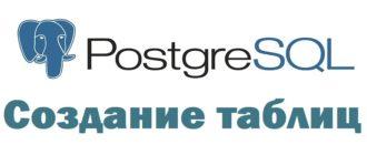 Как создать таблицу в PostgreSQL с помощью pgAdmin 4
