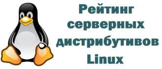 Рейтинг популярности серверных дистрибутивов Linux