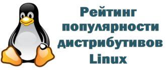 Рейтинг популярности дистрибутивов Linux для домашних компьютеров