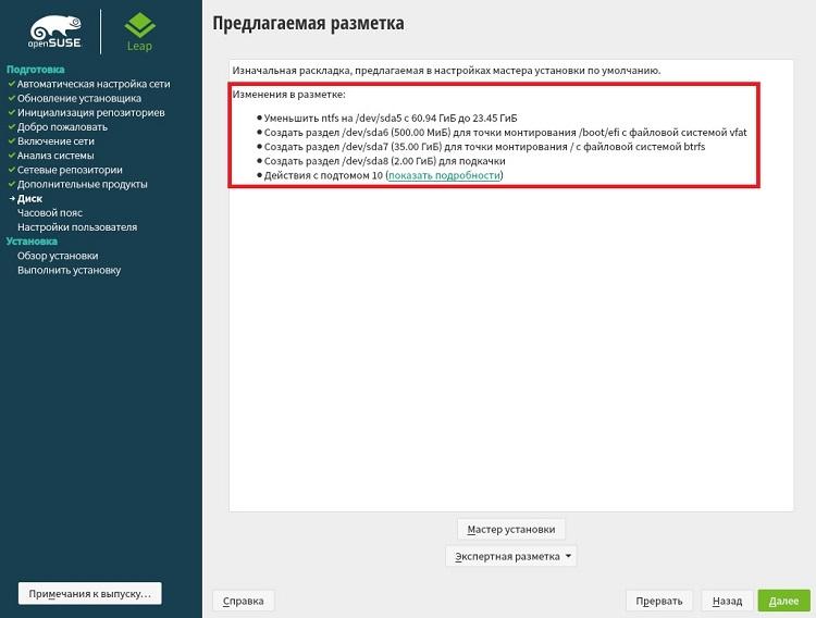Скриншот 9