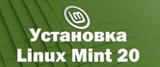 Установка Linux Mint 20 Cinnamon на компьютер с UEFI
