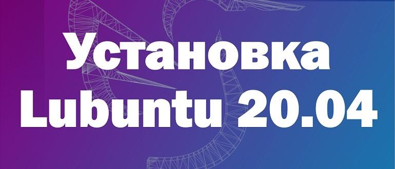Установка Linux Lubuntu 20.04 на компьютер с UEFI