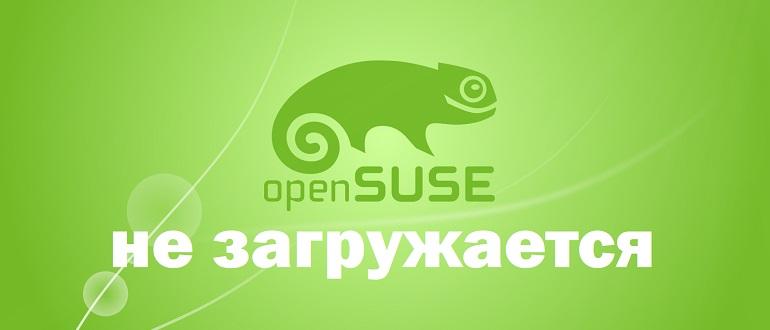 Не загружается openSUSE после установки рядом с Windows 10