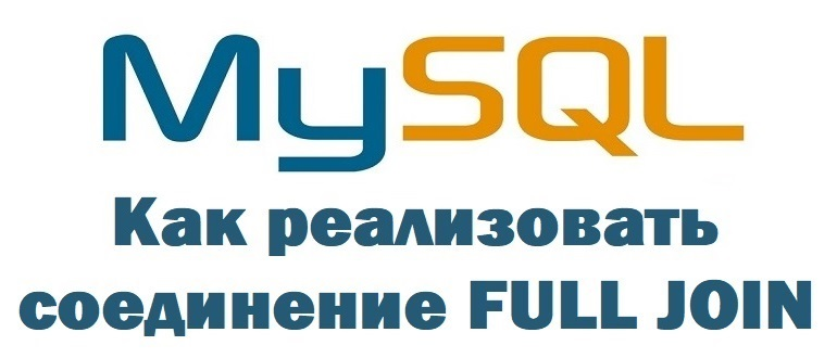 FULL JOIN в MySQL – не поддерживается, как реализовать?