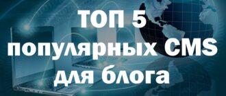 ТОП 5 популярных CMS для блога