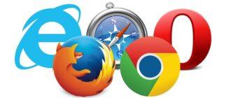 Какой браузер по Вашему мнению самый лучший
