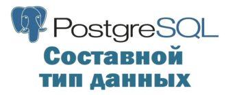 Как создать составной тип данных с помощью pgAdmin 4 в PostgreSQL