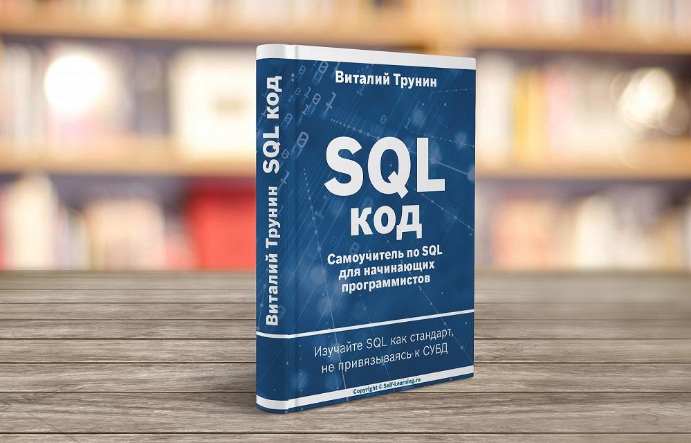 Книга «SQL код» – основы SQL для начинающих программистов