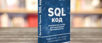 «SQL код» – основы SQL для начинающих программистов