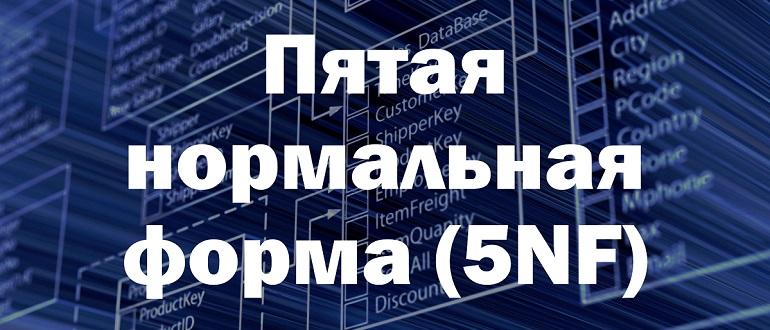 Пятая нормальная форма (5NF) базы данных