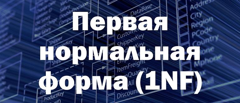 Первая нормальная форма (1NF) базы данных