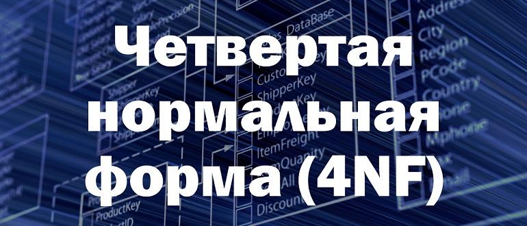 Четвертая нормальная форма (4NF) базы данных