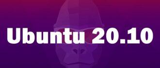 Обзор нового выпуска Ubuntu 20.10 и производных дистрибутивов – Lubuntu, Kubuntu, Ubuntu MATE и других