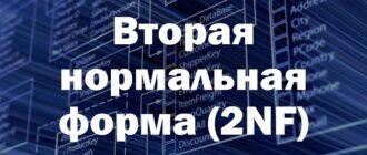 Вторая нормальная форма (2NF) базы данных