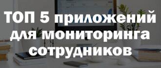 ТОП 5 приложений для мониторинга сотрудников на рабочем месте