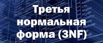 Третья нормальная форма (3NF) базы данных
