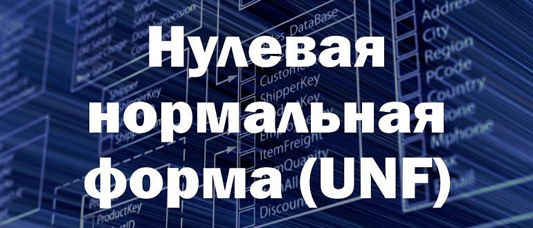 Ненормализованная форма или нулевая нормальная форма (UNF) базы данных