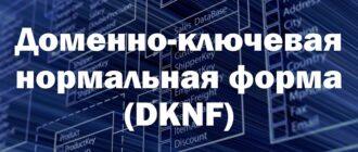 Доменно-ключевая нормальная форма (DKNF) базы данных