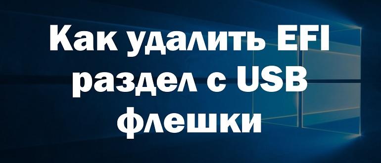 Как удалить шифрованный EFI раздел с USB флешки в Windows 10