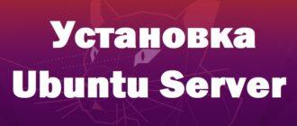 Установка Linux Ubuntu Server 20.04
