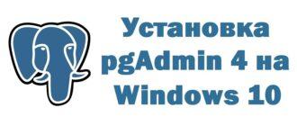 Установка pgAdmin 4 на Windows 10 и настройка подключения к PostgreSQL