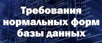 Требования нормальных форм базы данных