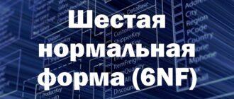 Шестая нормальная форма (6NF) базы данных