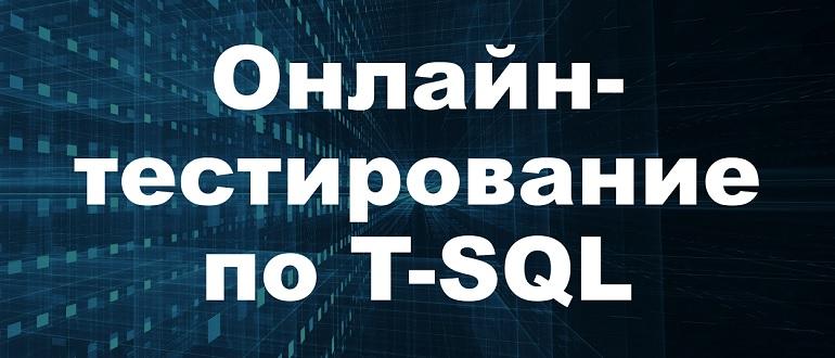 Онлайн-тестирование по T-SQL