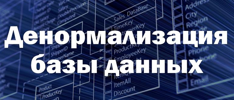 Денормализация базы данных