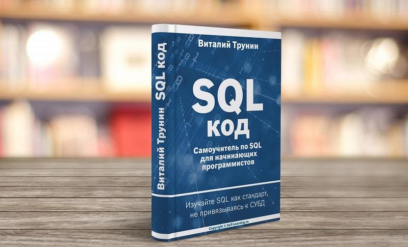 Новая книга по SQL