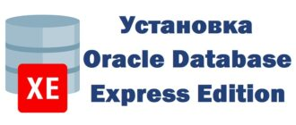 Установка Oracle Database 18c Express Edition (XE) на Windows 10