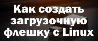 ТОП 5 программ для создания загрузочных флешек с Linux