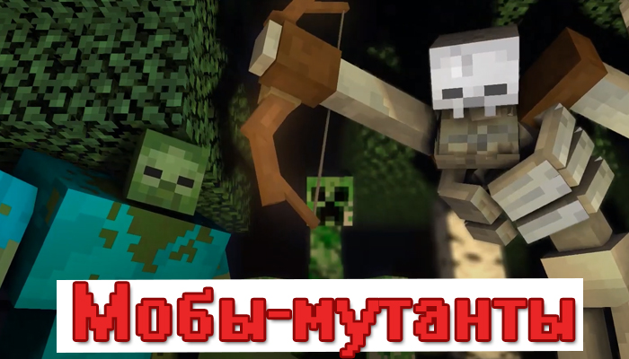 Minecraft. Мутанты