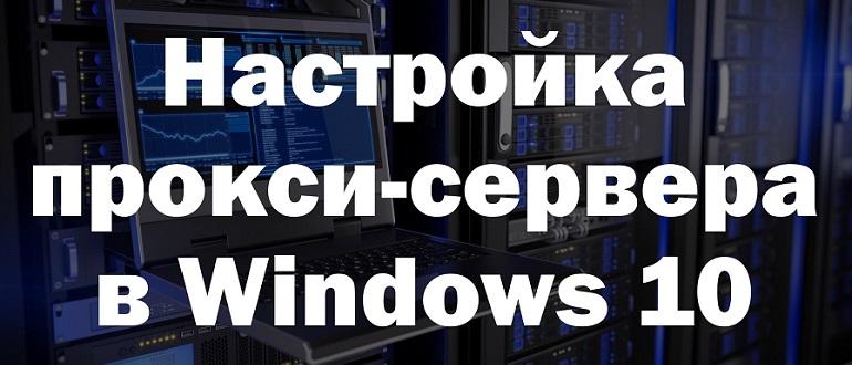 Настройка прокси-сервера в Windows 10