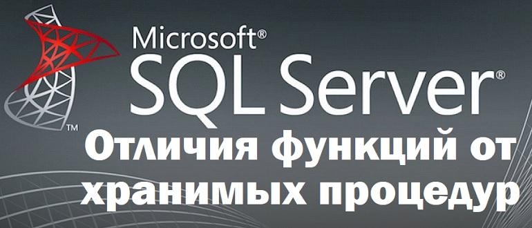 Чем отличаются функции от хранимых процедур в T-SQL