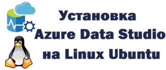 Установка Azure Data Studio на Linux Ubuntu