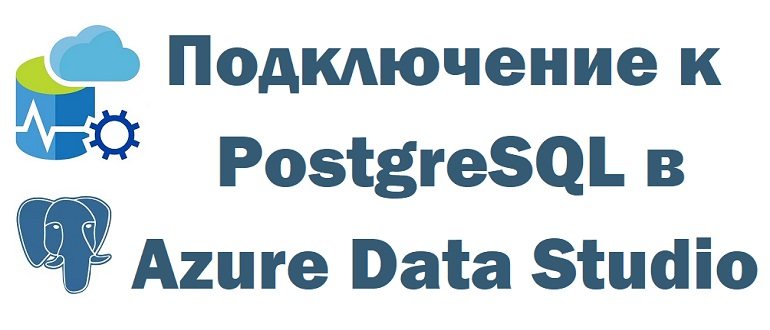 Как подключиться к PostgreSQL с помощью Azure Data Studio