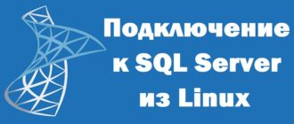 Подключение к Microsoft SQL Server из Linux с помощью Azure Data Studio