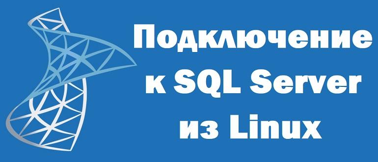 Подключение к Microsoft SQL Server из Linux с помощью Azure Data Studio