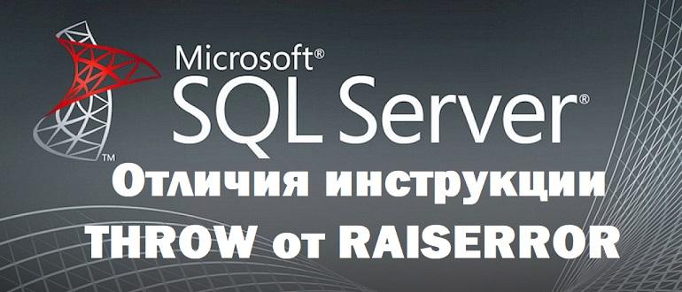 Чем отличается инструкция THROW от RAISERROR в T-SQL (Microsoft SQL Server)