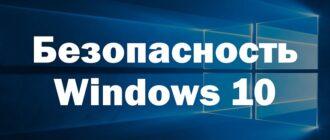 Как Windows 10 улучшает защиту данных?